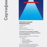 Sertifikat_Viessmann_Paxomkin.jpg