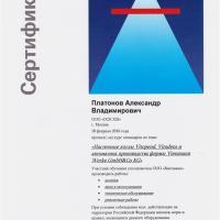 Sertifikat_Viessmann_Platonov.jpg