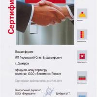Сертификат - VIESSMANN - ИП Горельский